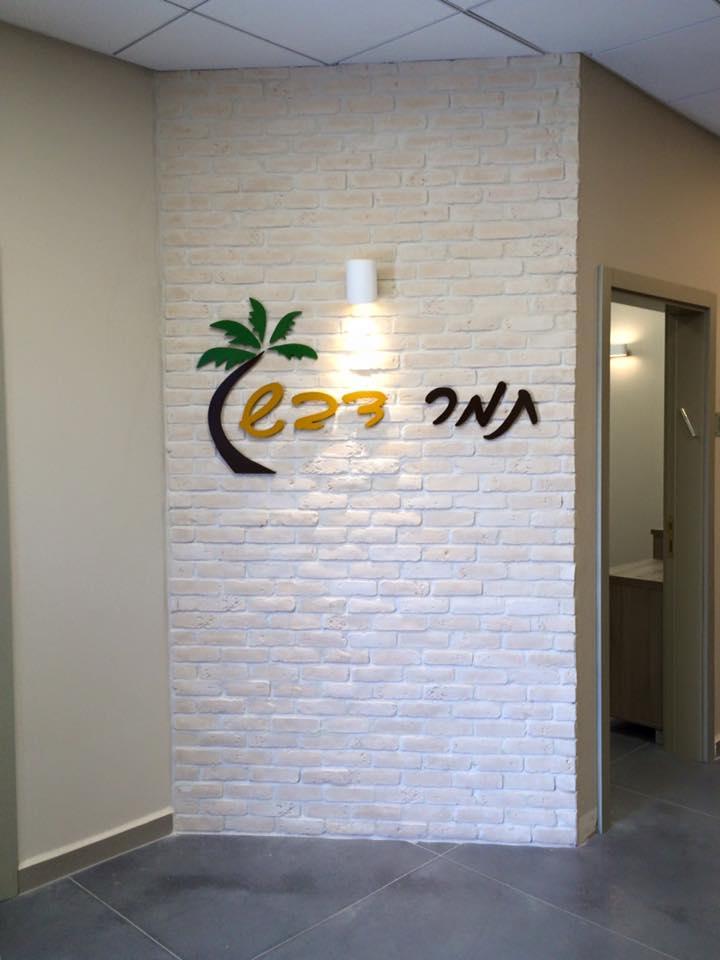 קיר ממותג בכניסה