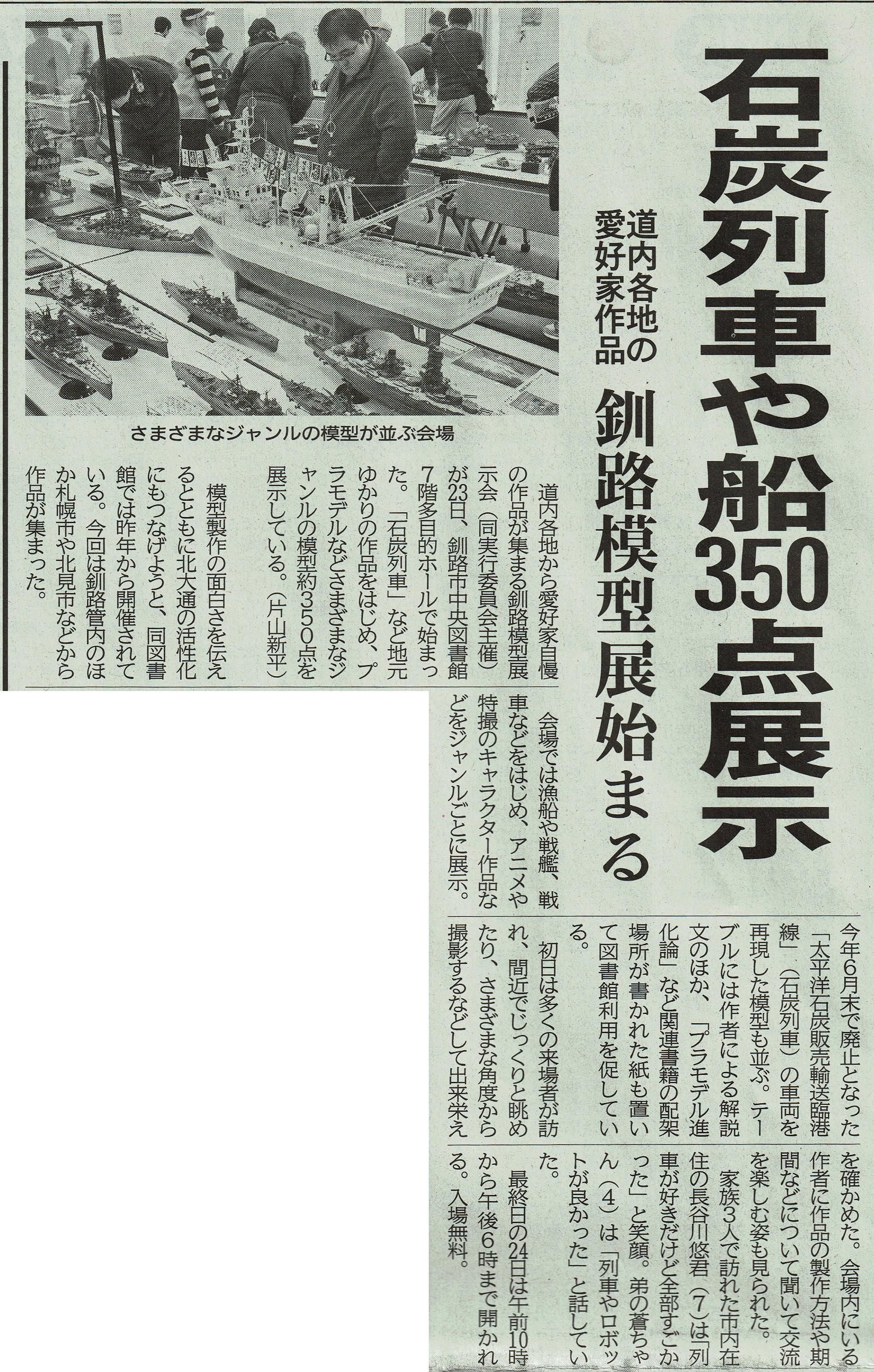 2019-11-24釧路新聞