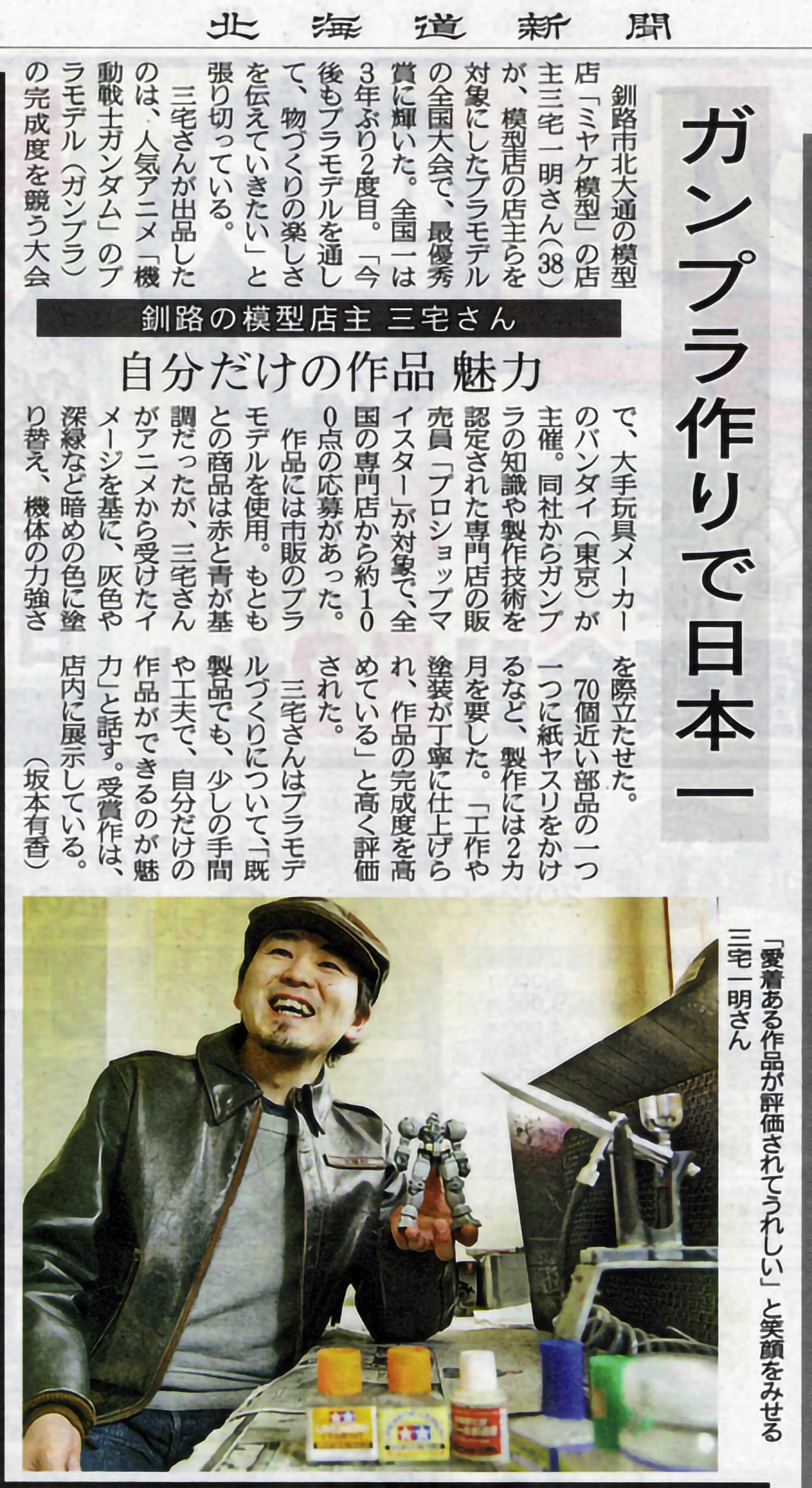 2012-6-5北海道新聞朝刊
