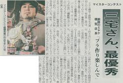 2009-06-21釧路新聞