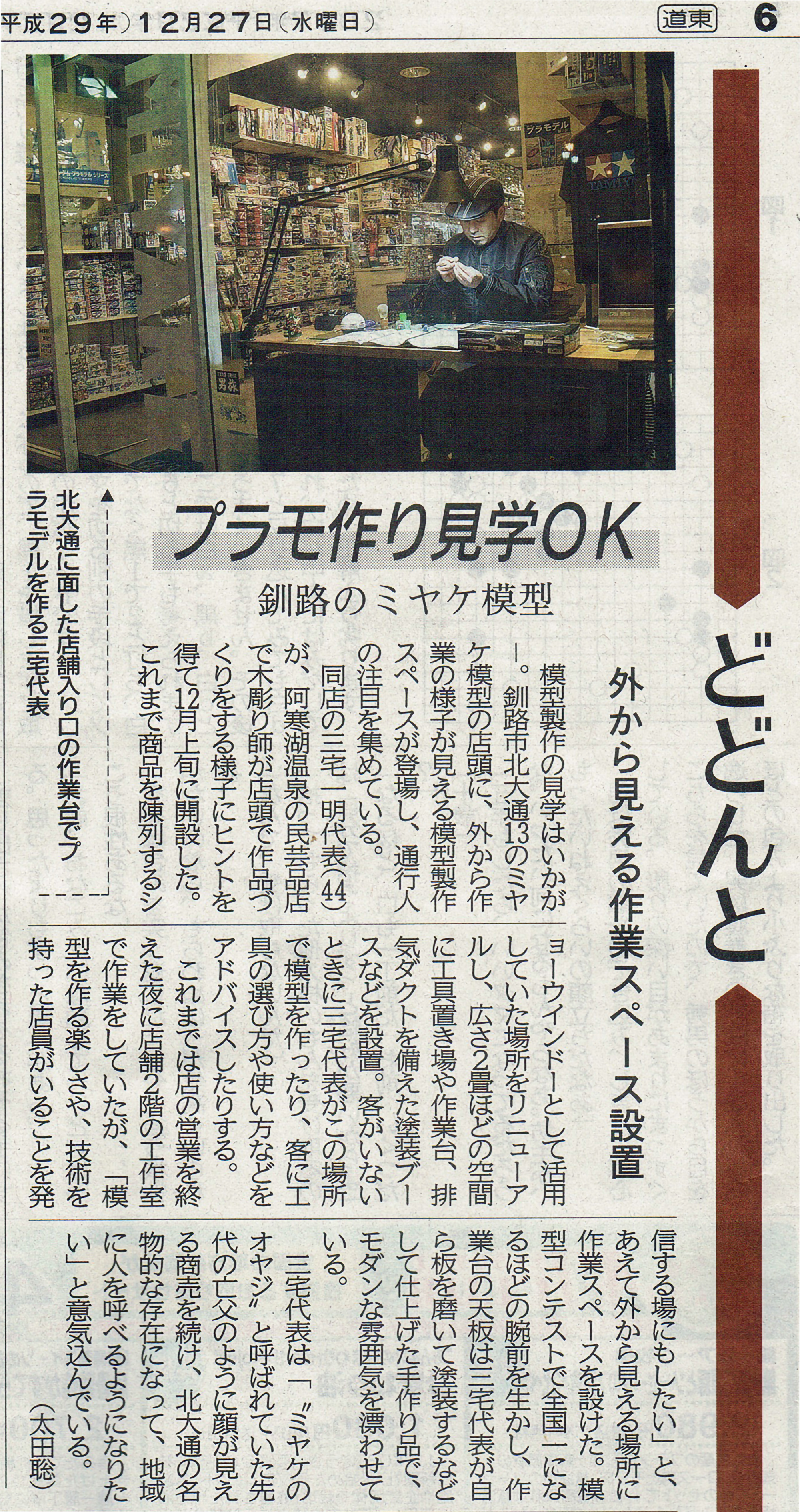 2017-12-27北海道新聞夕刊