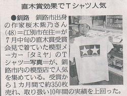 2013-8-22北海道新聞夕刊
