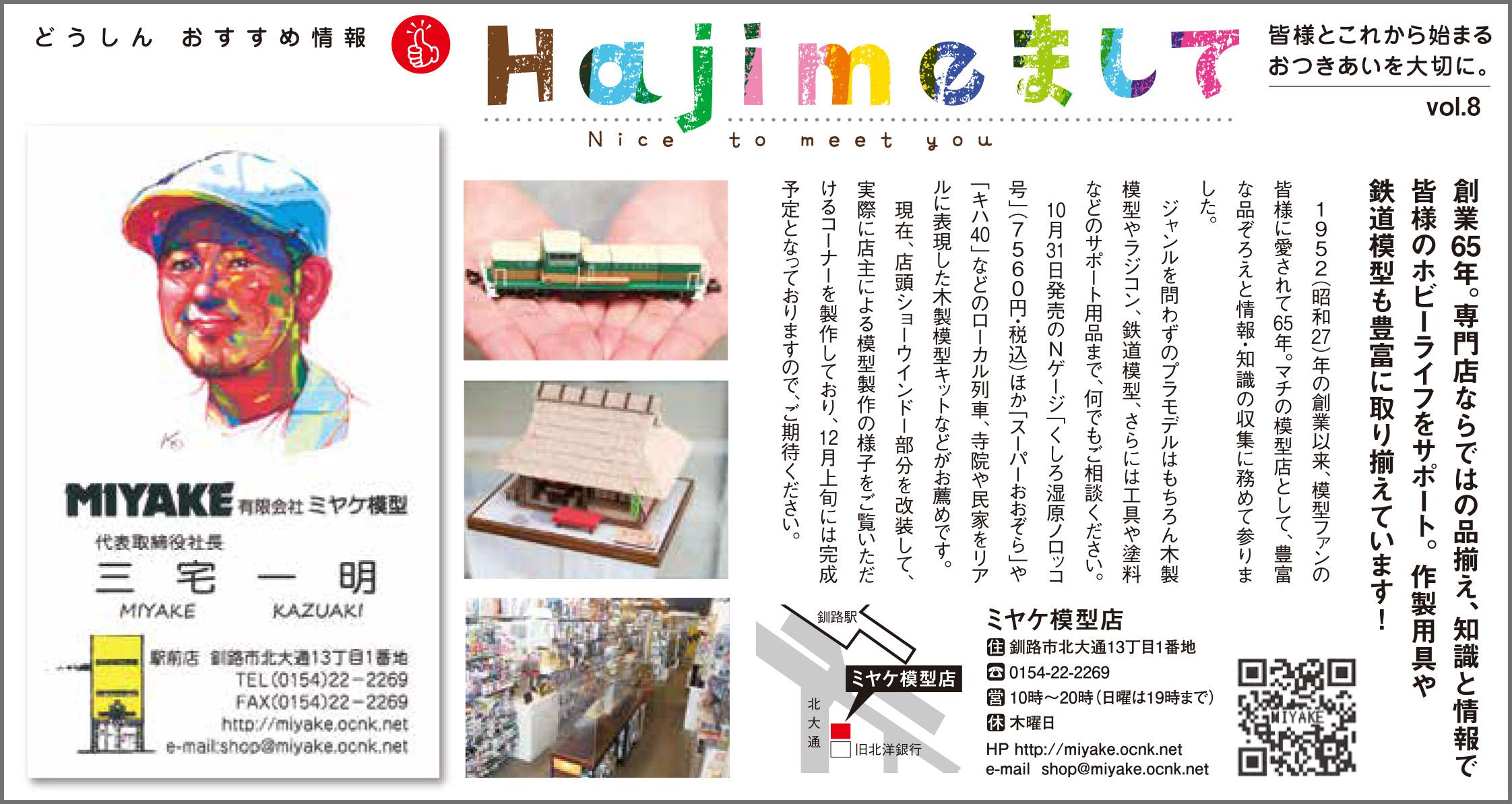 2017-12-9北海道新聞