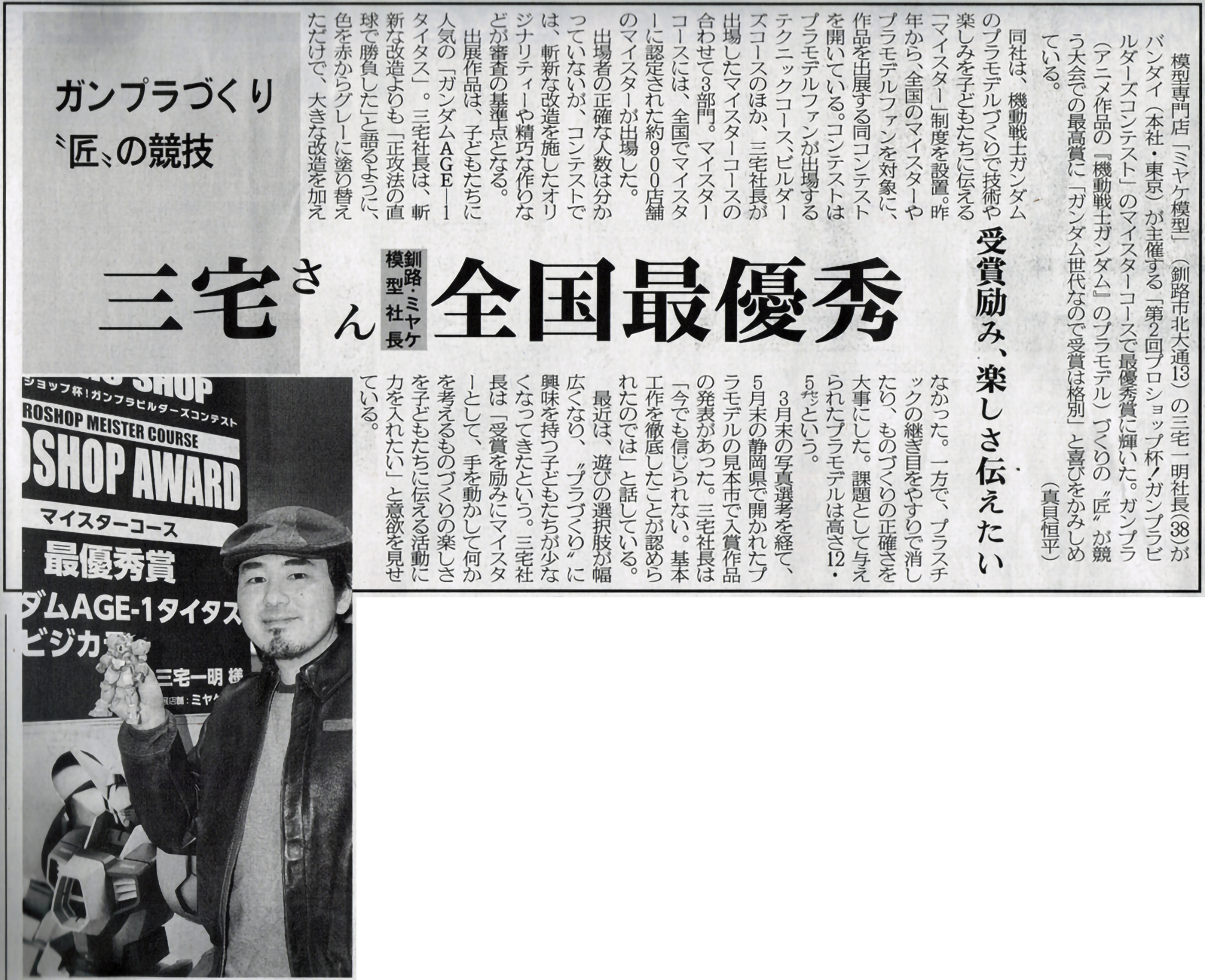 2012-6-5釧路新聞