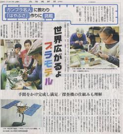 2012-11-17北海道新聞夕刊