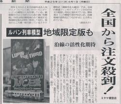 2013-4-1釧路新聞
