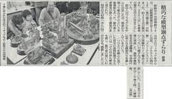 2018-12-09 朝日新聞