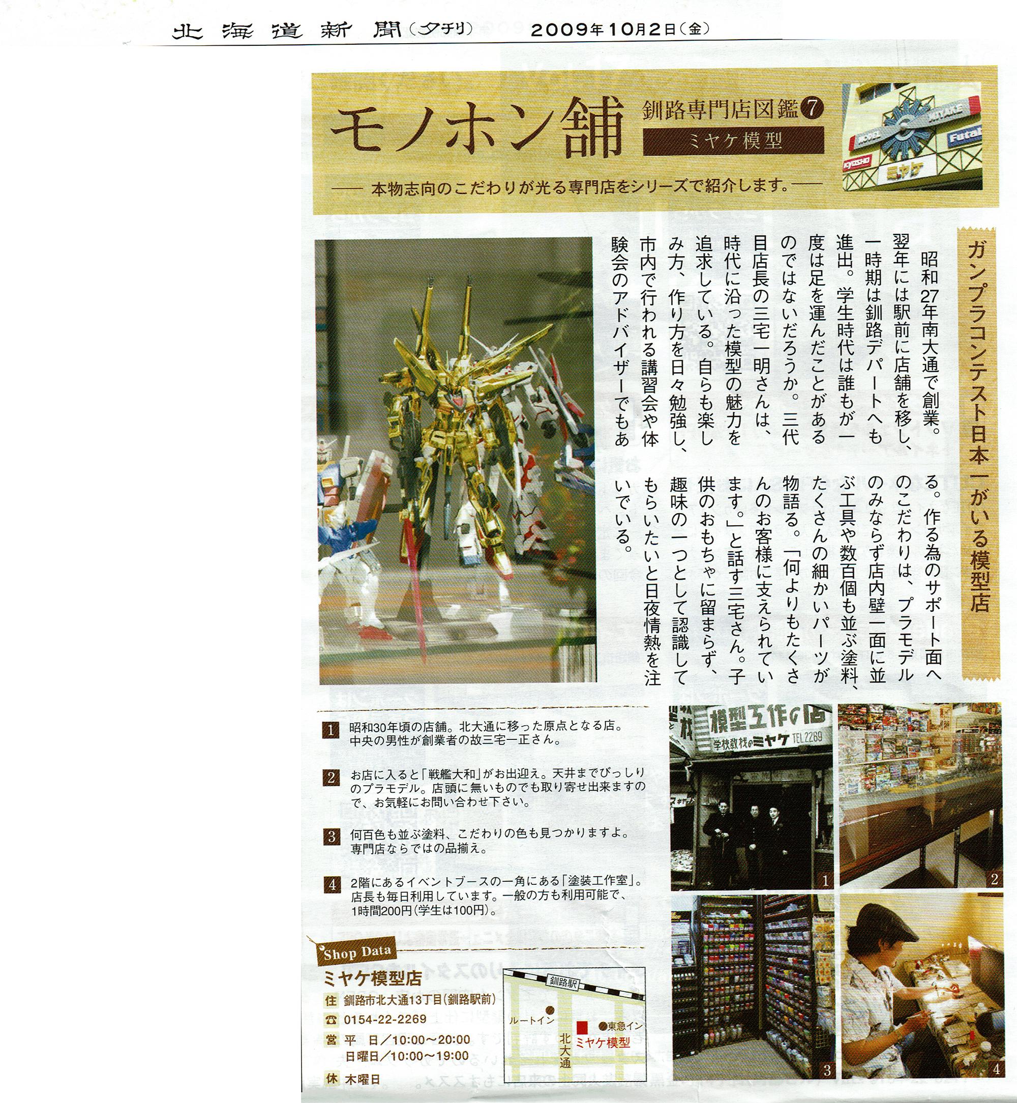 2009-10-2北海道新聞夕刊