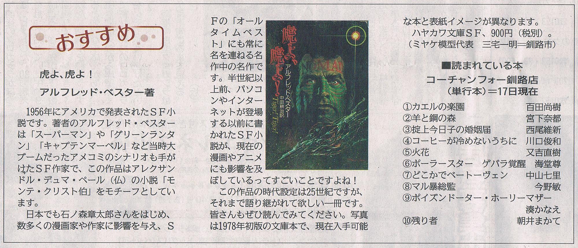 2016-6-23北海道新聞夕刊