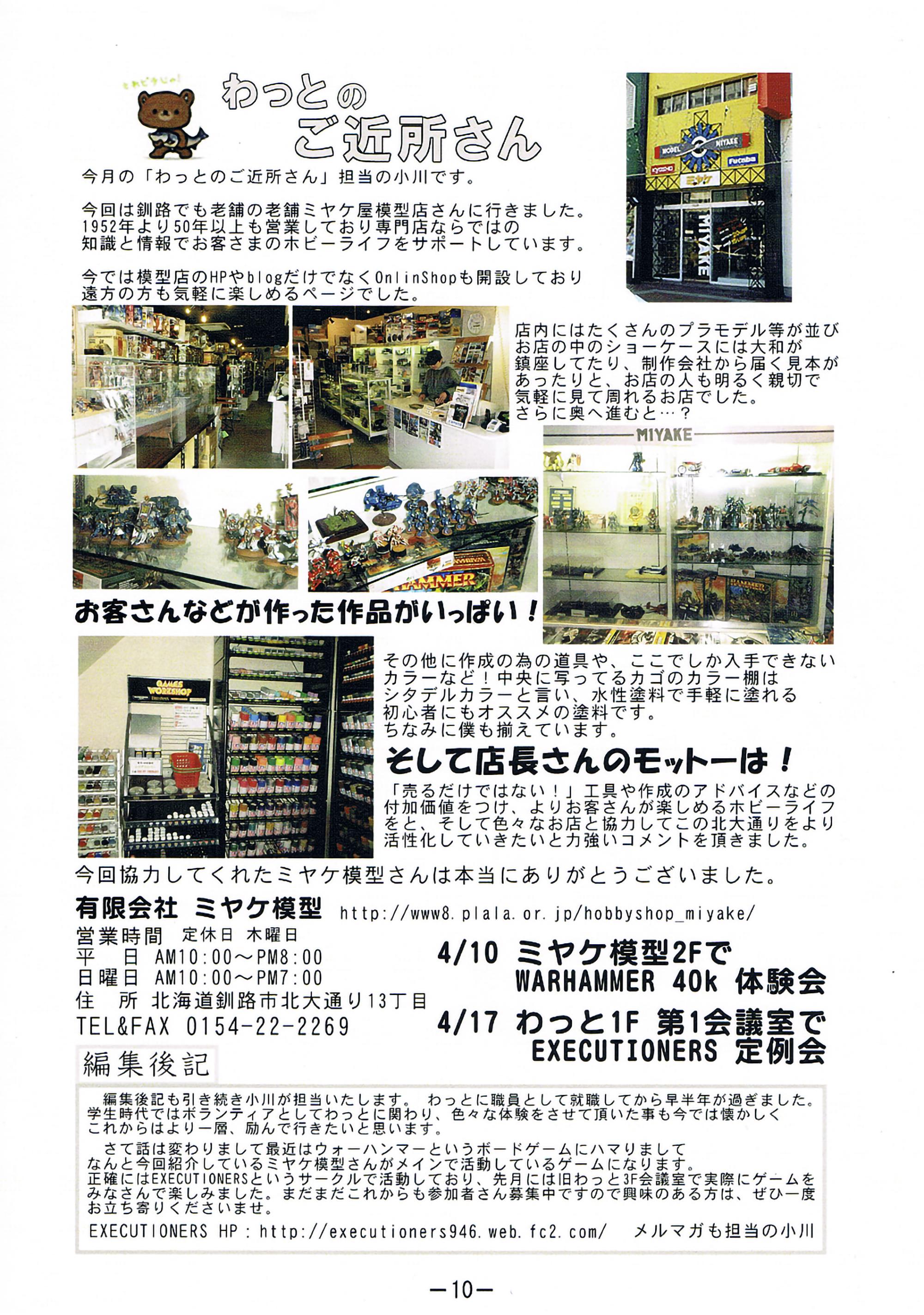 2011-4市民活動センターわっと会報