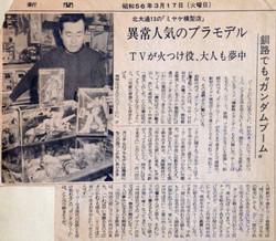 1981-3-17釧路新聞