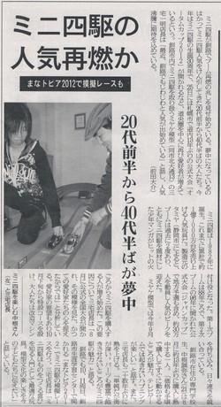 2012-11-10釧路新聞
