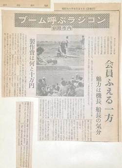 1976-5-31釧路新聞