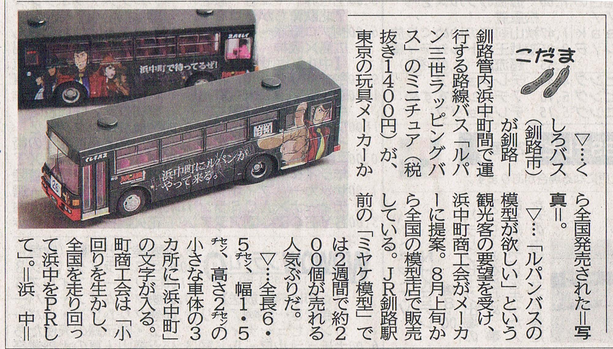 2015-8-27北海道新聞朝刊