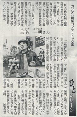 2012-6-28北海道新聞朝刊