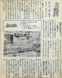 1976-6-19釧路新聞