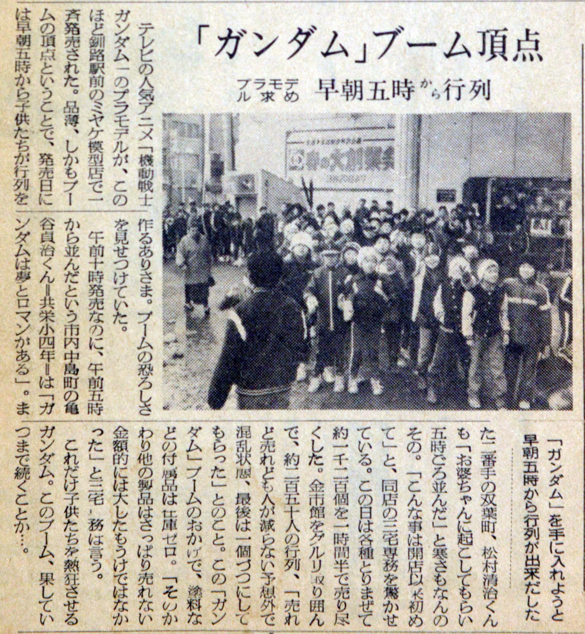 1981-3-29釧路新聞