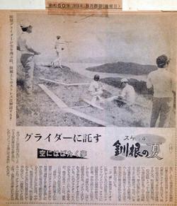 1975-8-8北海道新聞