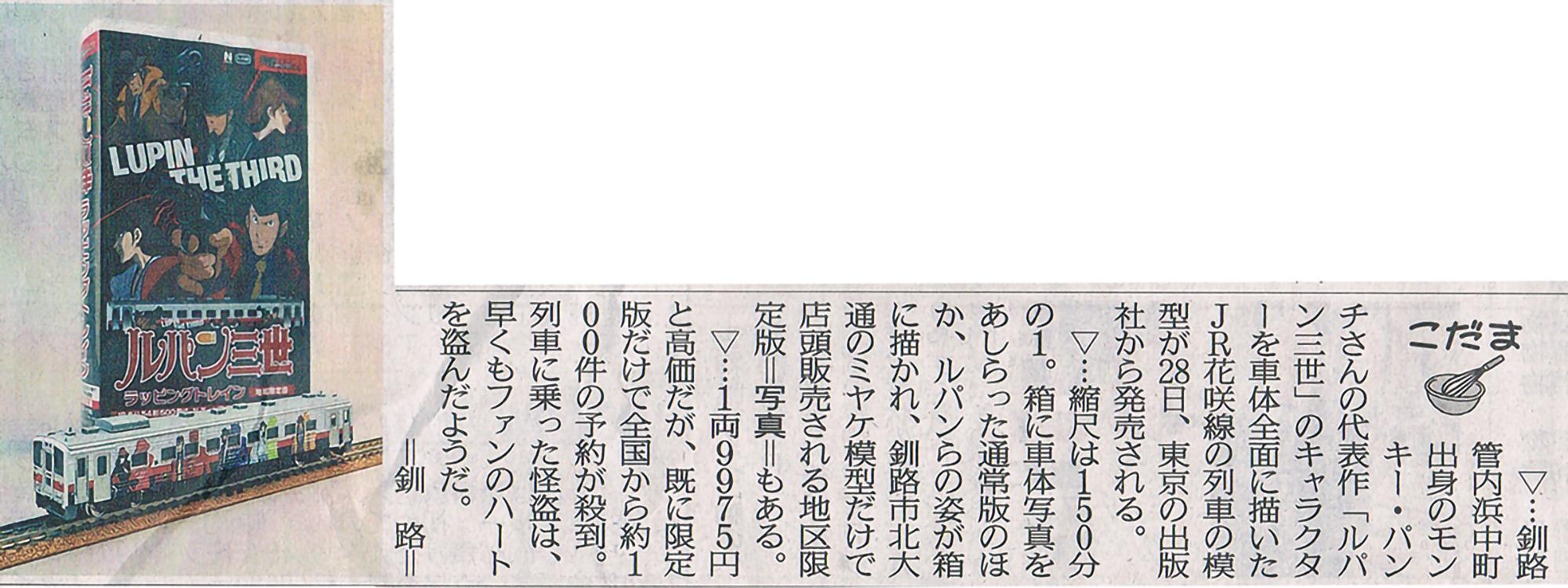 2013-3-28北海道新聞全