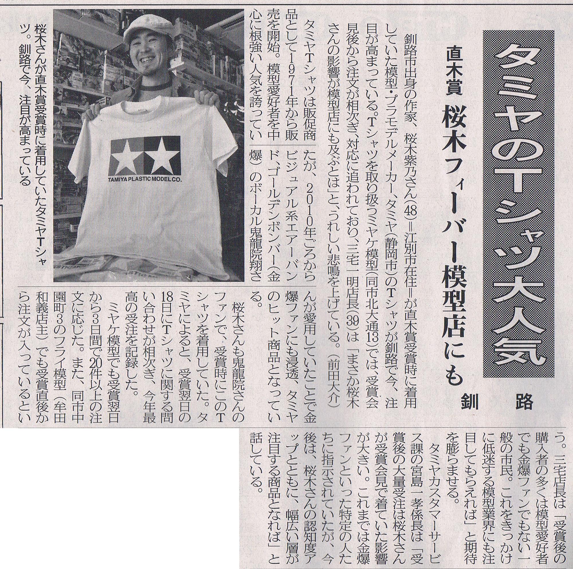2013-7-21釧路新聞