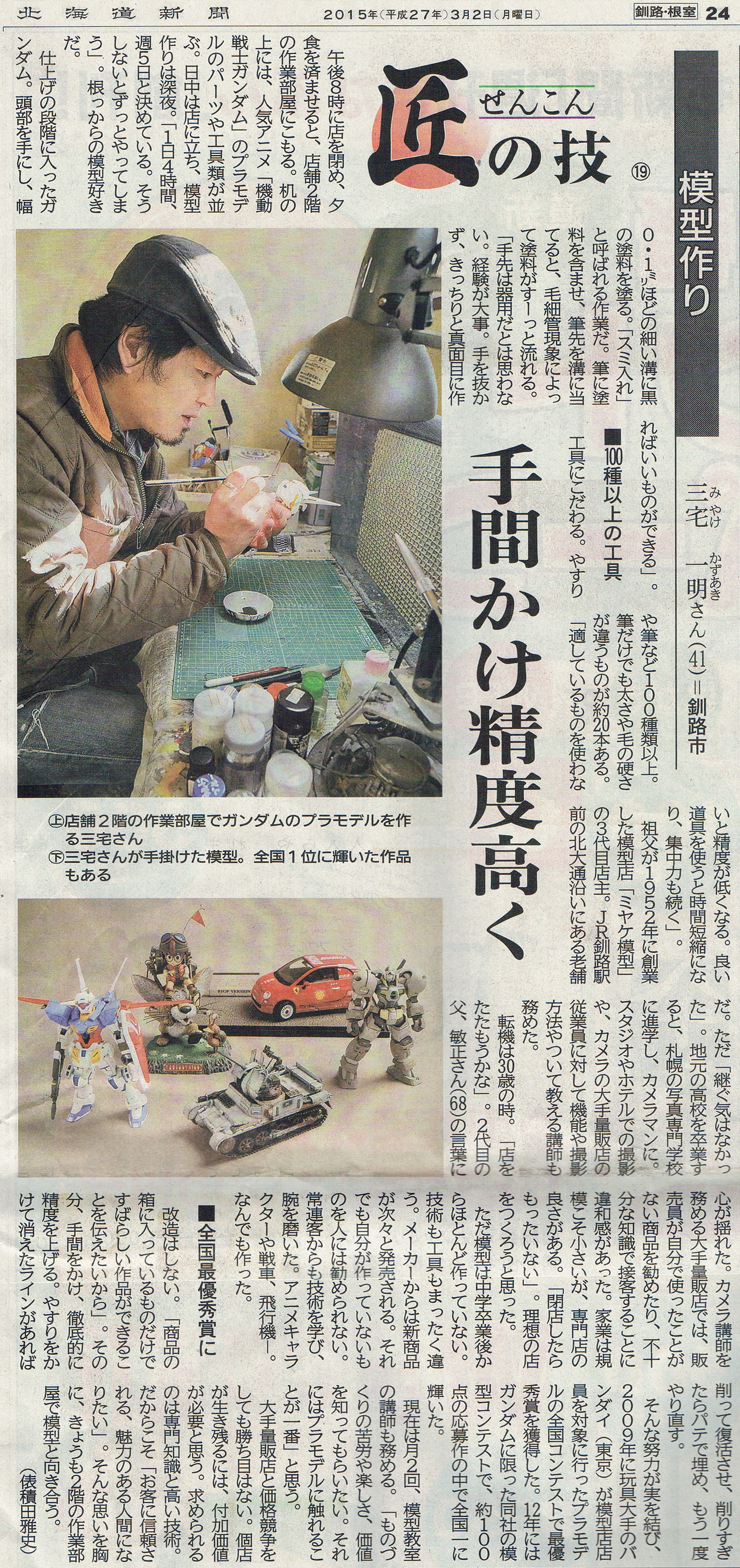 2015-3-2日北海道新聞朝刊