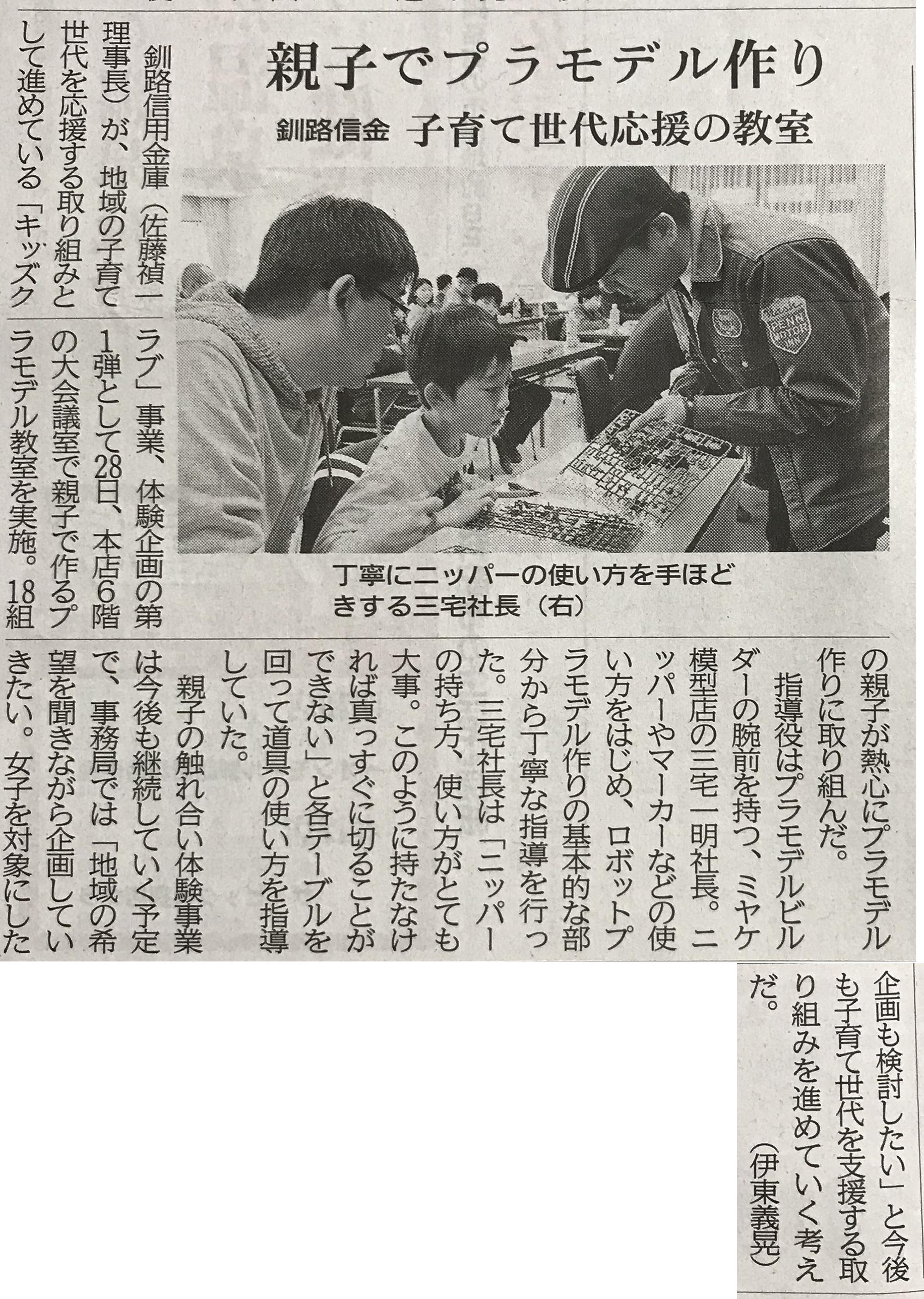 2018-10-29釧路新聞