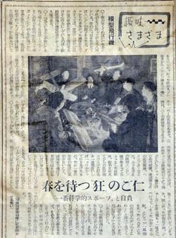 1956-3-23多分釧路新聞
