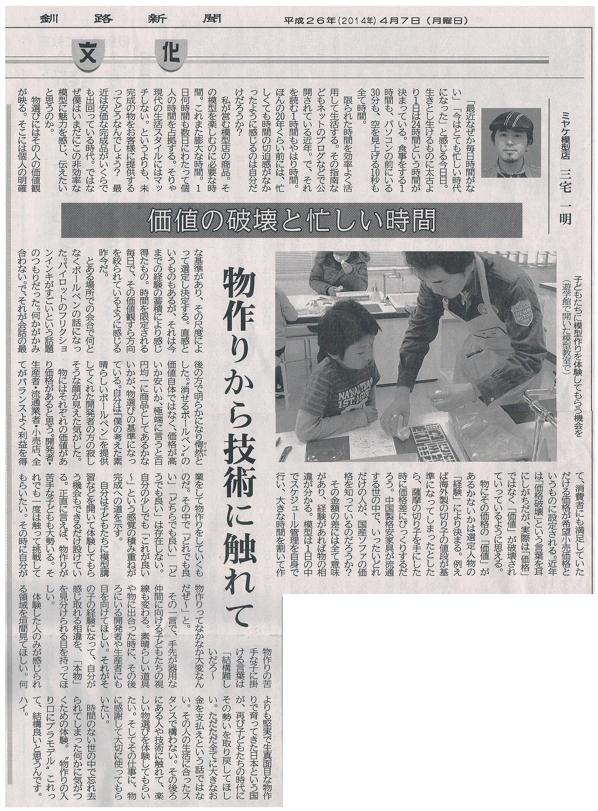 2014-4-7釧路新聞