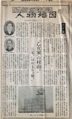 1971-7-24釧路新聞