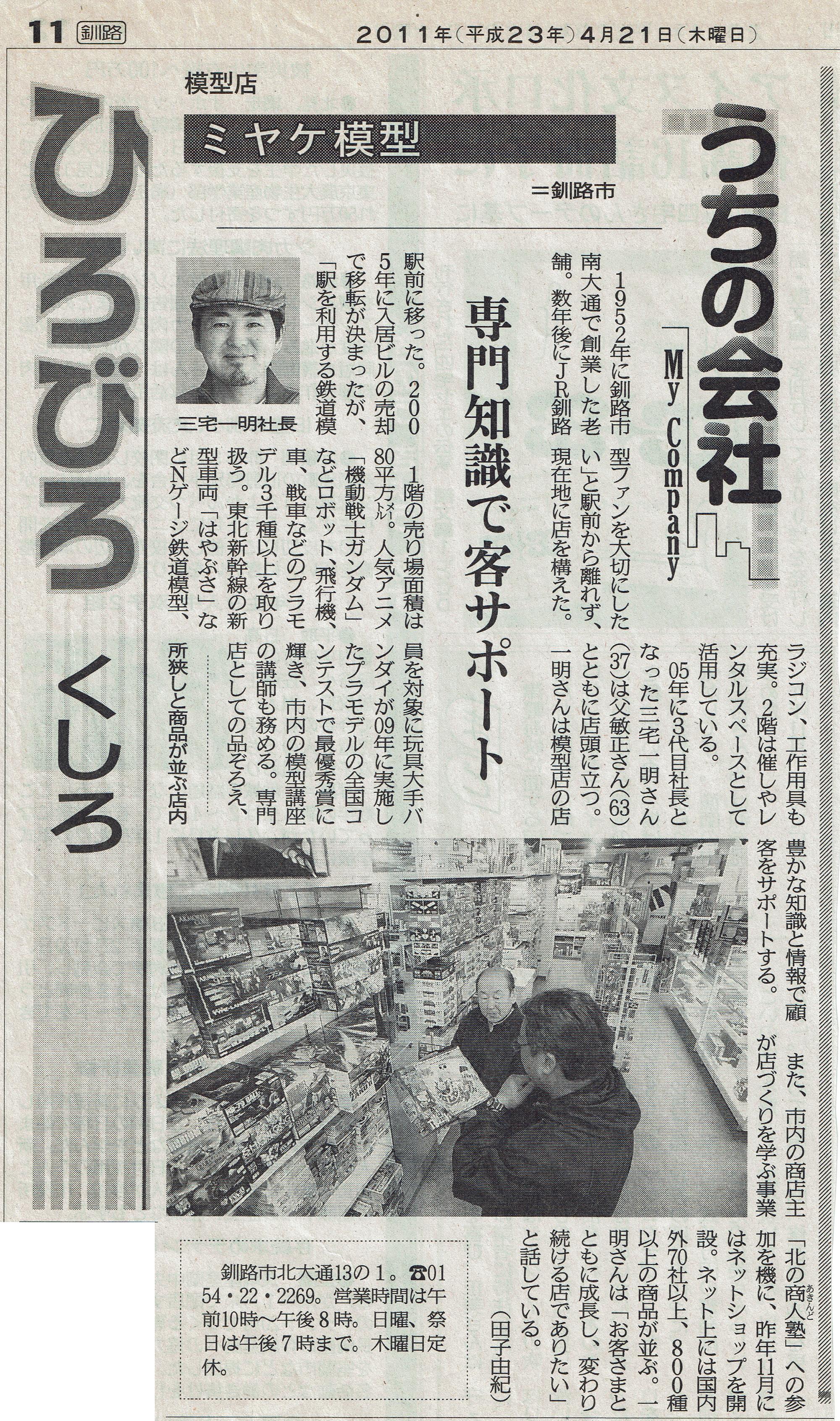 2011-4-21北海道新聞夕刊