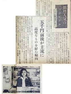 1973-3-24釧路新聞