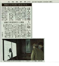 2016-10-24北海道新聞夕刊
