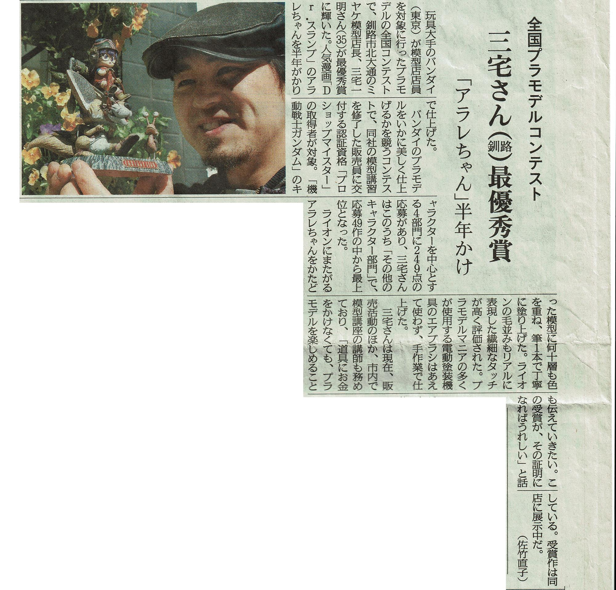 2009-6-30北海道新聞夕刊