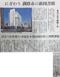 2019-1-28朝日新聞