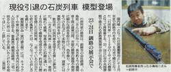 2019-11-19朝日新聞