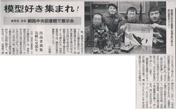 2018-11-25釧路新聞