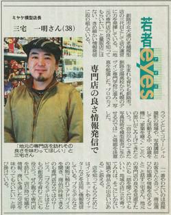 2011-11-11釧路新聞