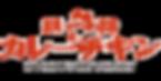 釧路カレーチキン|フライドチキン