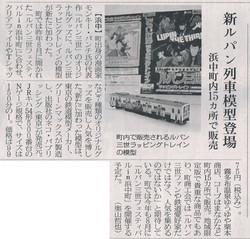 2013-4-4釧路新聞