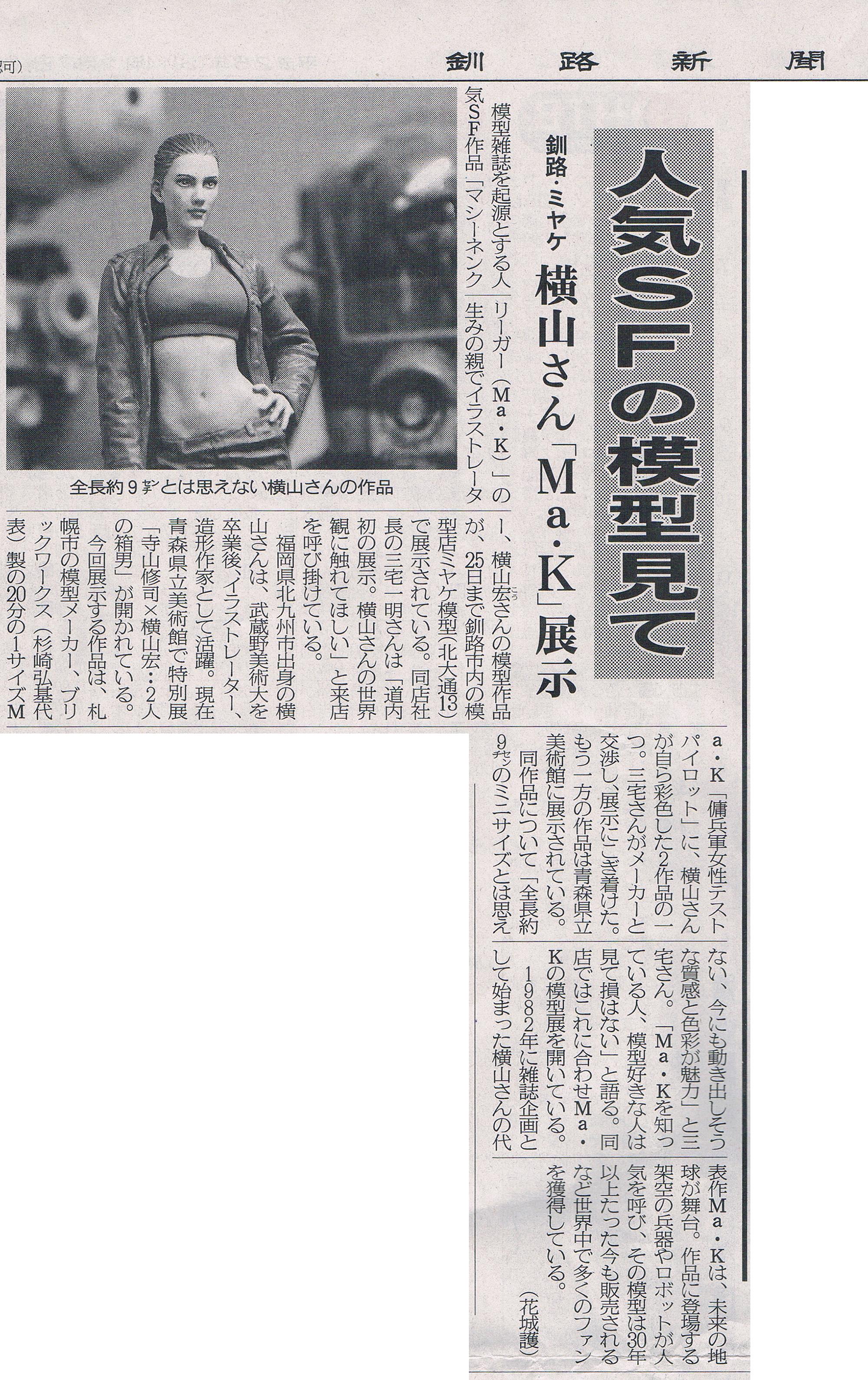 2014-1-7釧路新聞