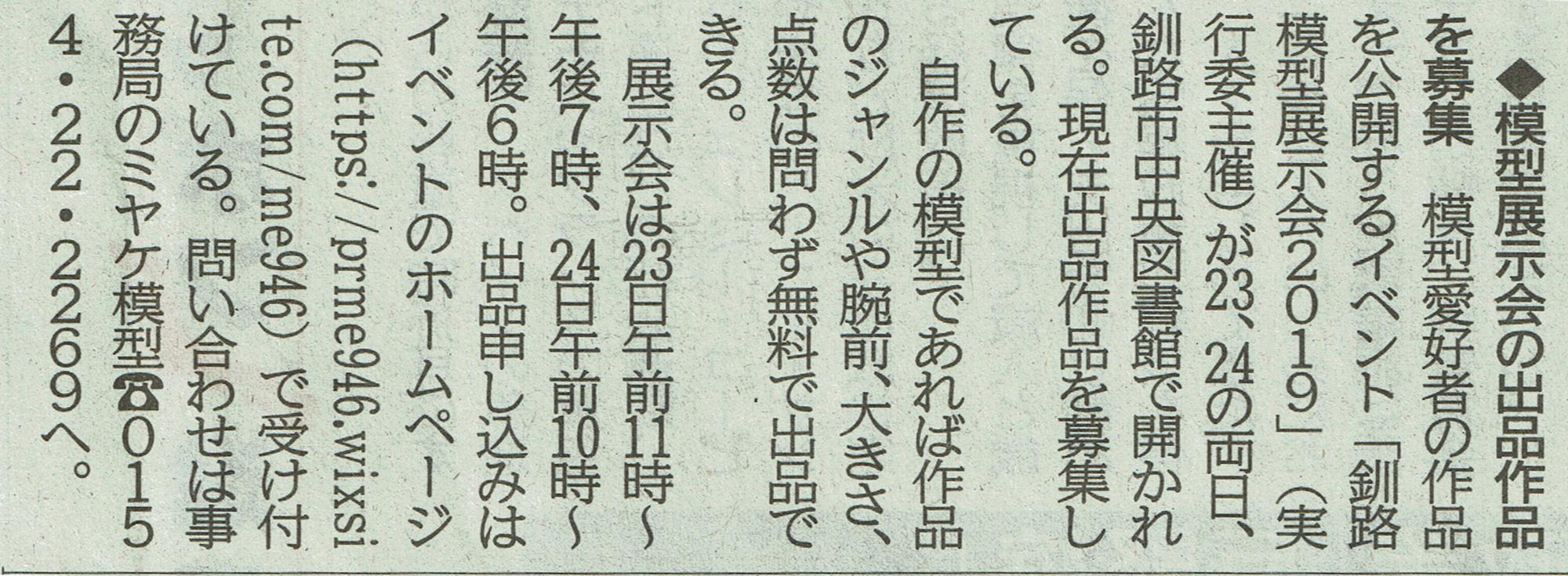 2019-11-12北海道新聞夕刊