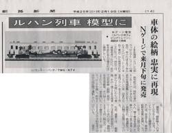 2013-2-19釧路新聞
