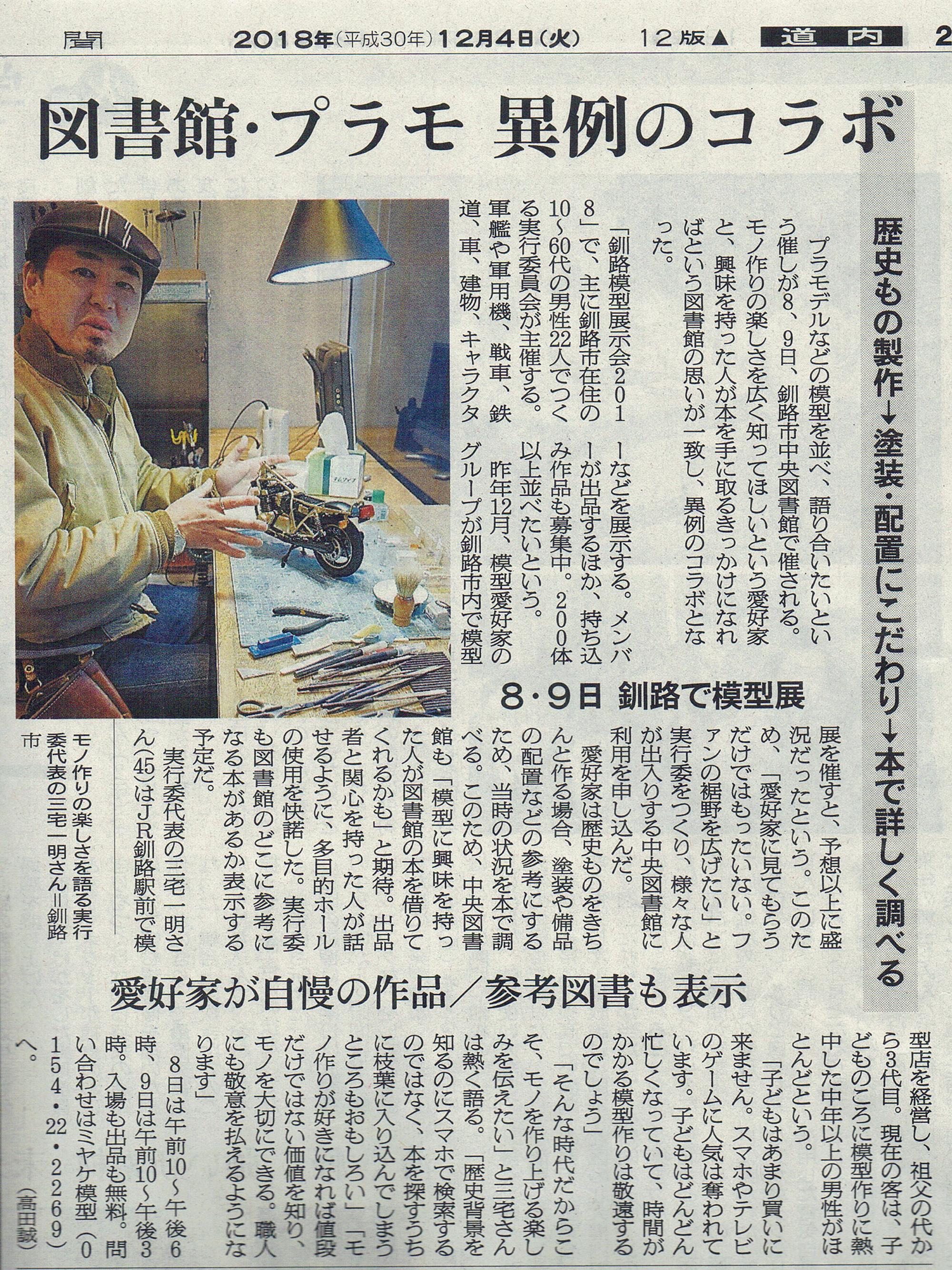 2018-12-4朝日新聞