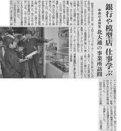 2018-9-17釧路新聞