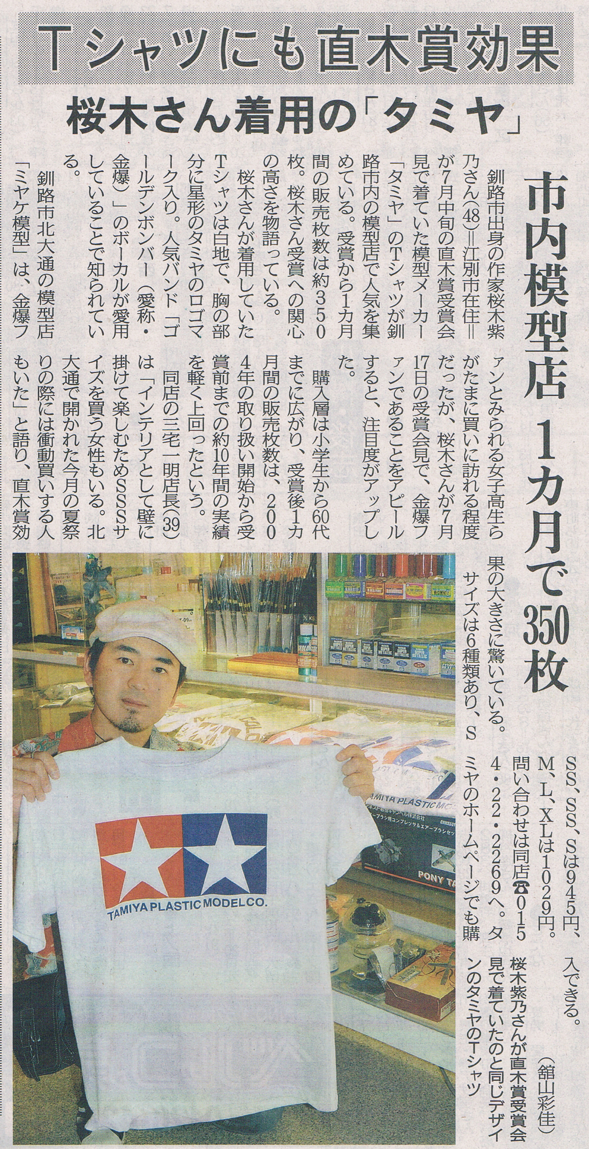 2013-8-22北海道新聞朝刊