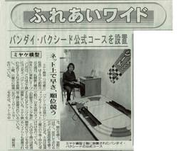 2005-5-26釧路新聞