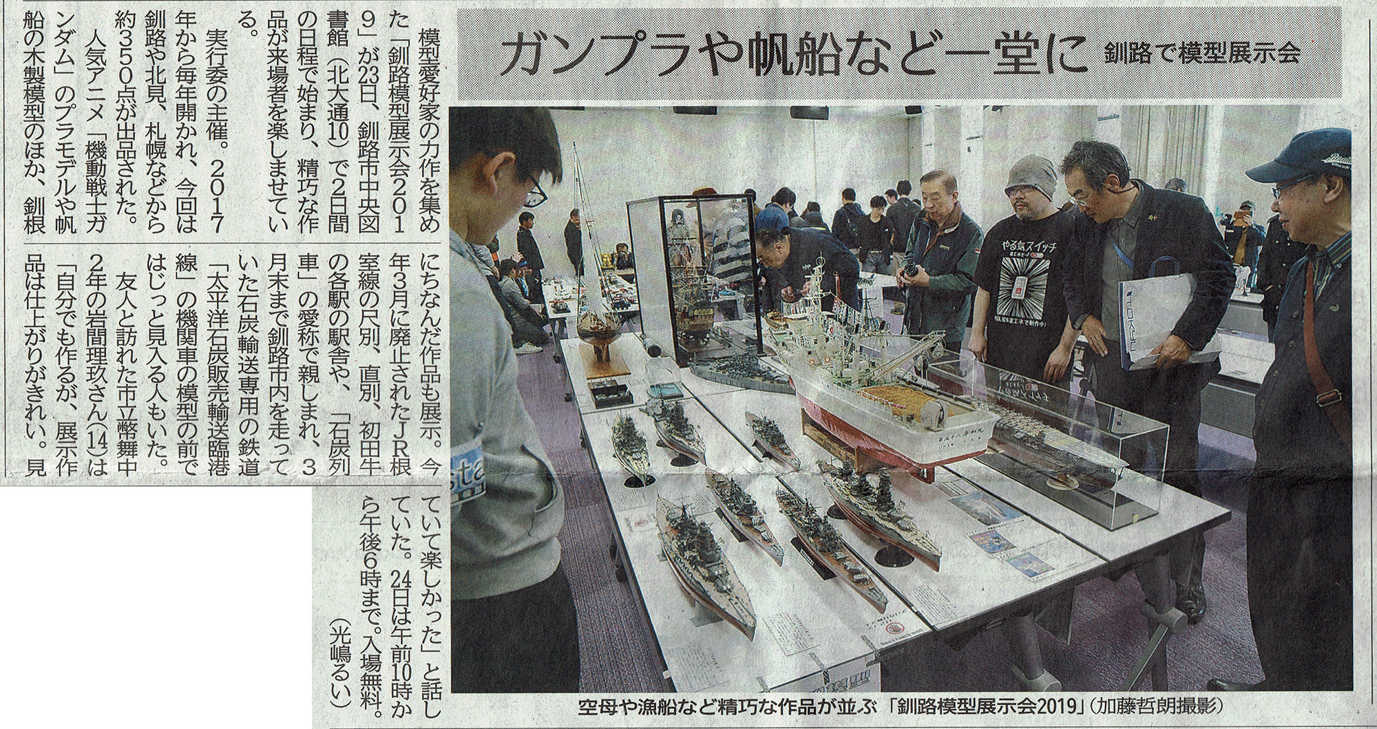 2019-11-24北海道新聞朝刊