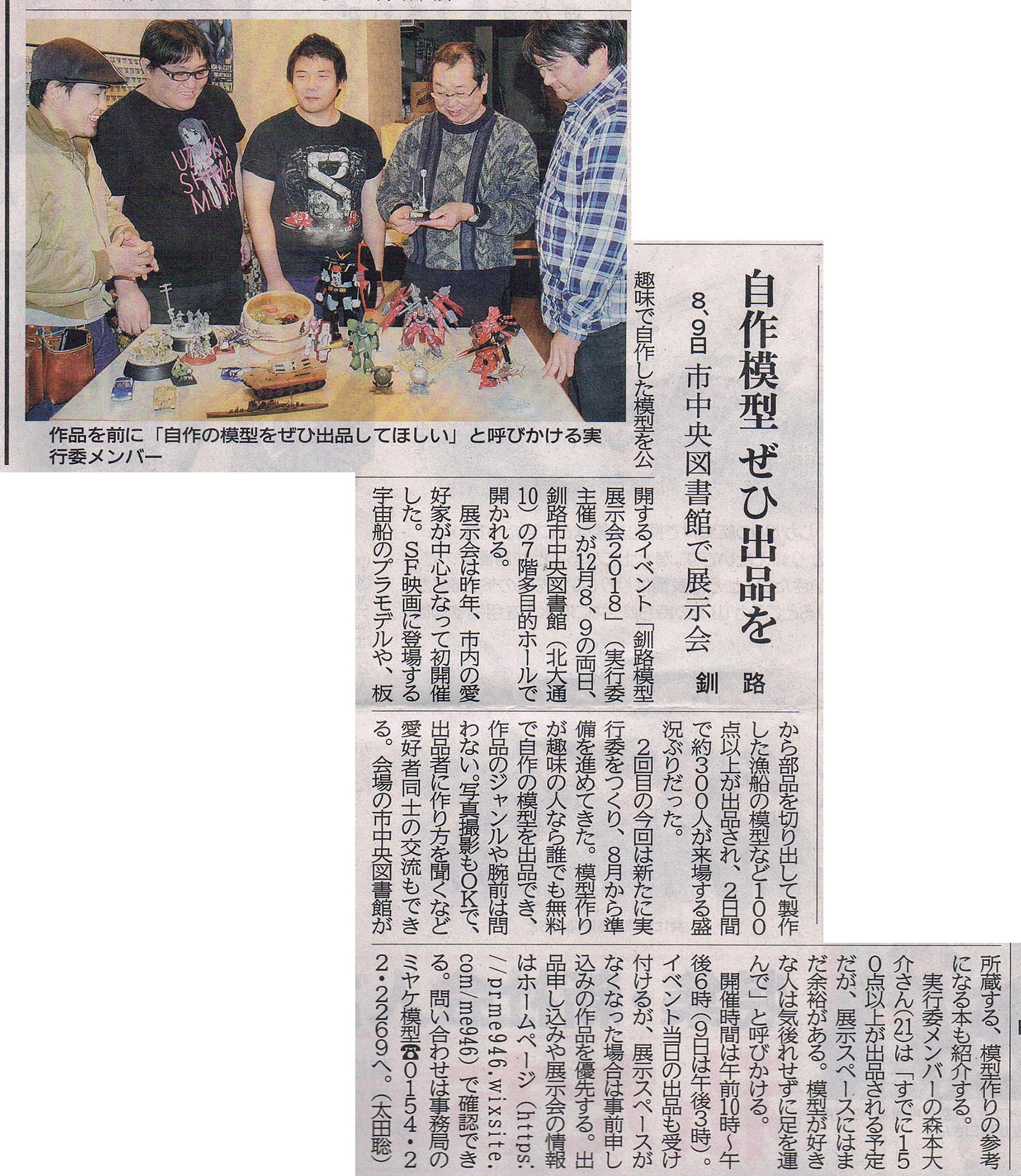 2018-11-28北海道新聞夕刊