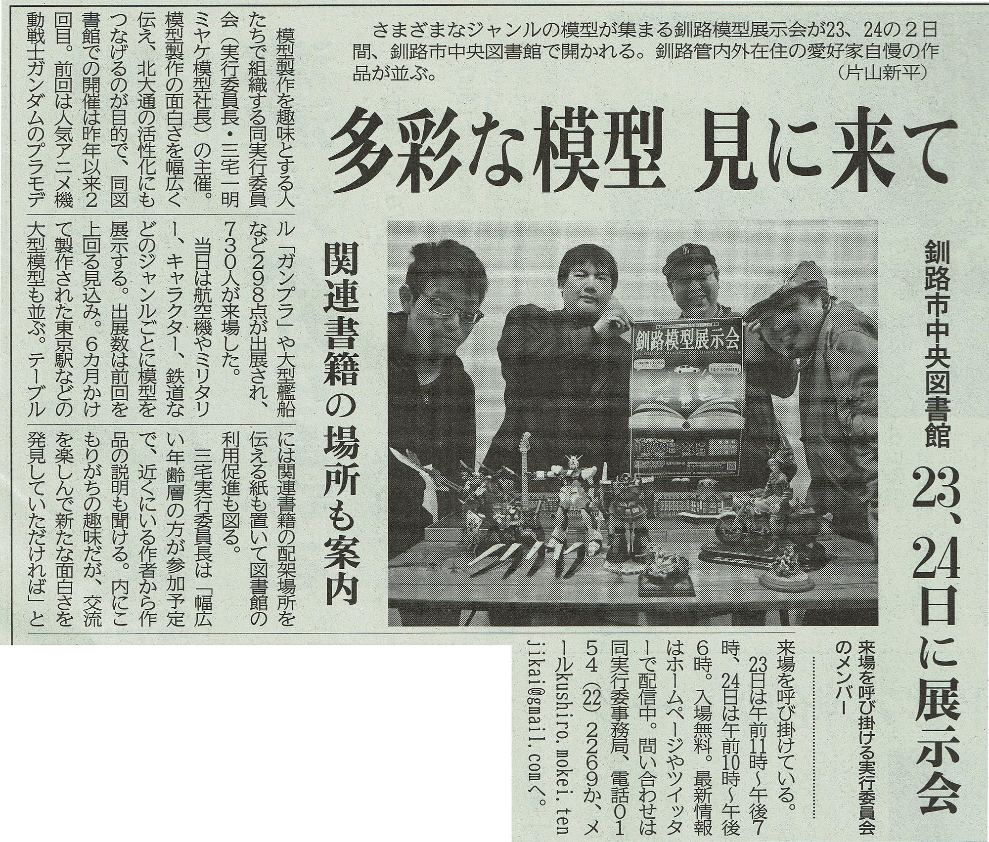 2019-11-19釧路新聞