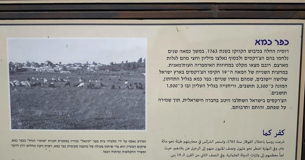 עין קאזאן, כפר כמא